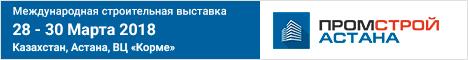 468x60-buildexpo-rus