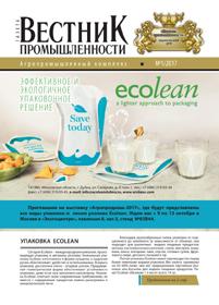 Газета Вестник промышленности