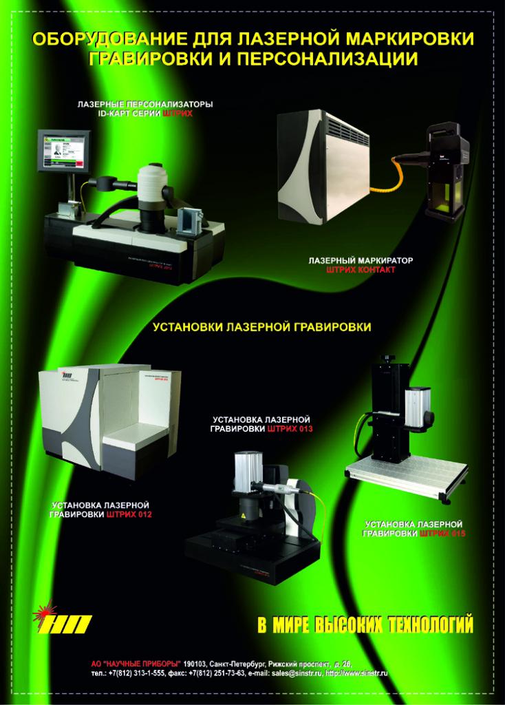 Установки лазерной гравировки