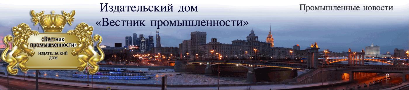 """Газета """"Вестник промышленности"""""""