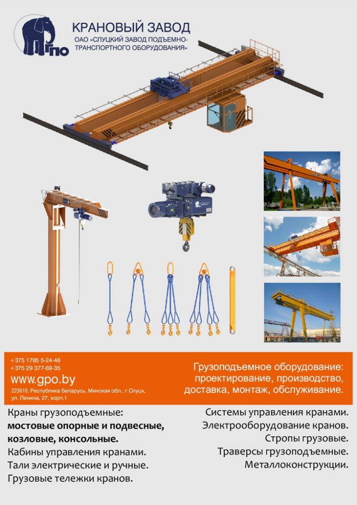 Слуцкий завод подъемно-транспортного оборудования