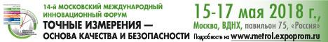 MetrolExpo2018_banner