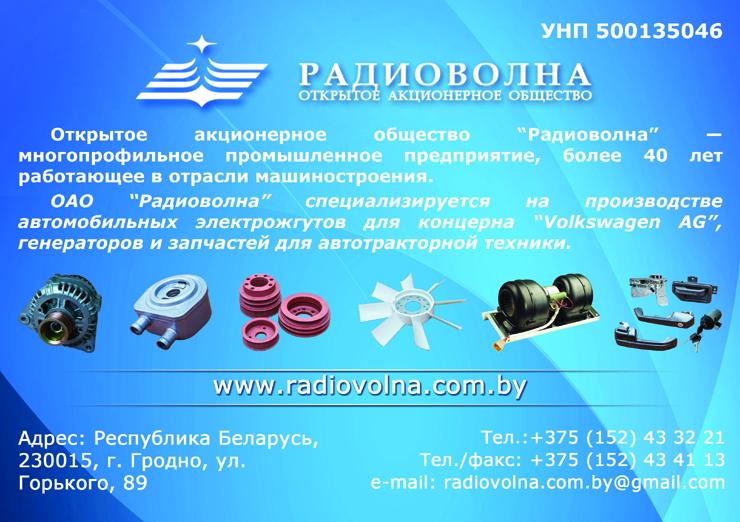 radiovolna