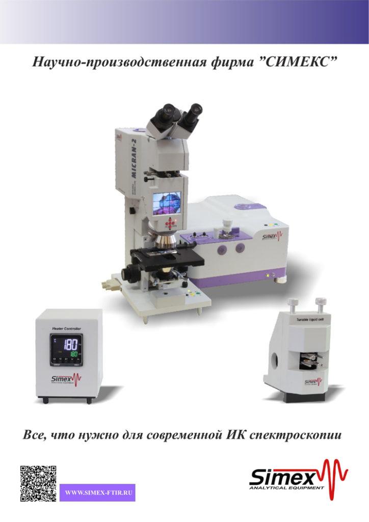 Инфракрасный фурье-спектрометр