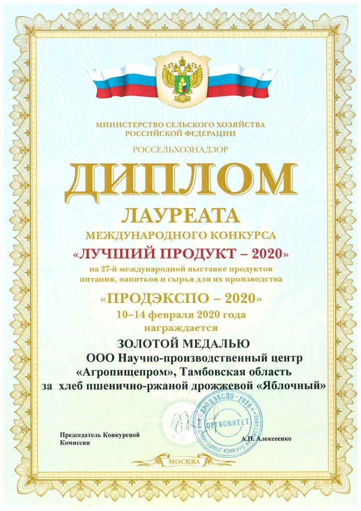 НПЦ «Агропищепром»
